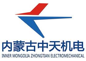 内蒙古中天机电设备
