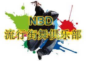 NBD流行舞蹈俱乐部