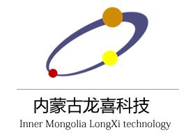 内蒙古龙喜网络科技有限公司