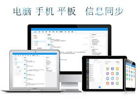移动端【手机,平板】办公软件